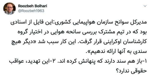 Roozbeh Bolhari