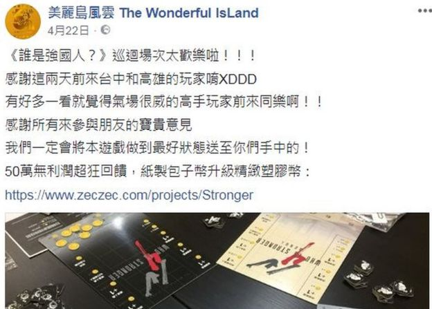美麗島風雲製作團隊正在籌備第四代遊戲