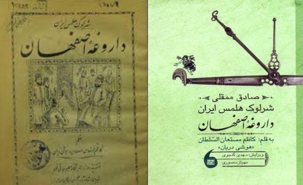 داروغه اصفهان