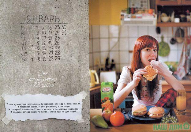 Calendar - showing woman eating