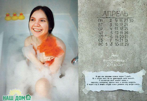 Calendar - showing woman in bath
