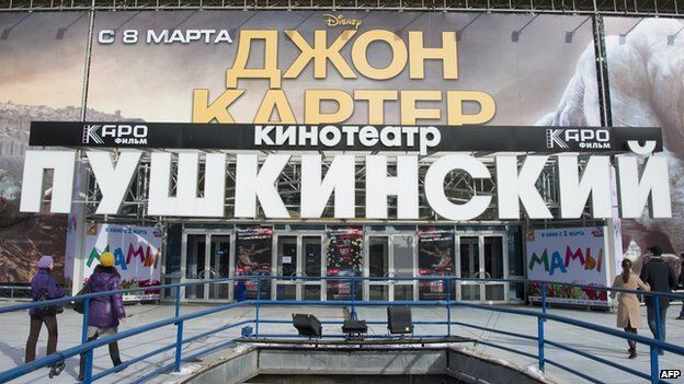 Moscow cinema entrance - file pic