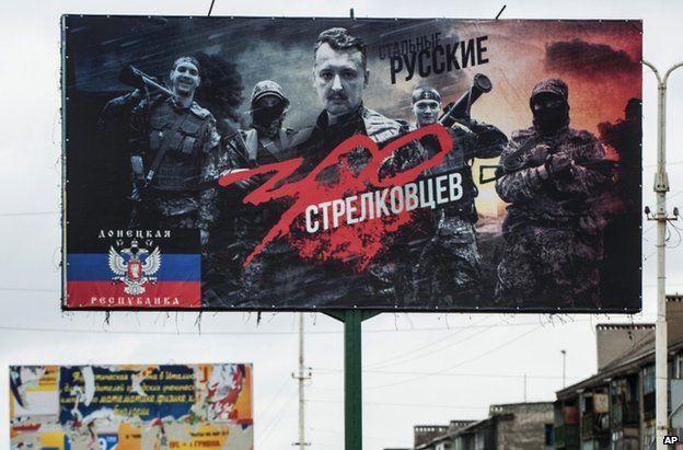 Rebel poster in Kostyantynovka, eastern Ukraine (12 June 2014)