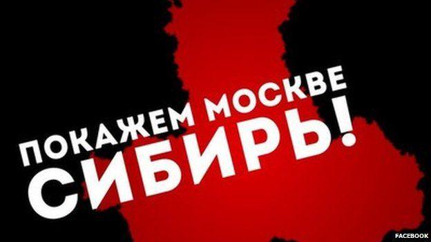 Campaign poster for autonomous Siberia
