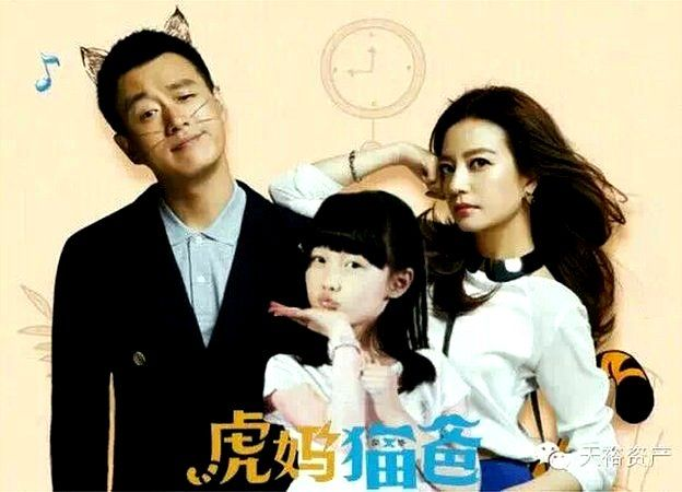 Poster image for Chinese TV show Tiger Mum Cat Dad