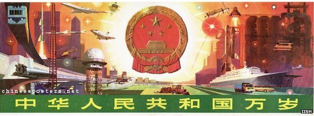 Long live the People's Republic of China poster 1979