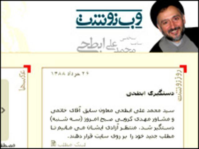 وب سایت محمد علی ابطحی