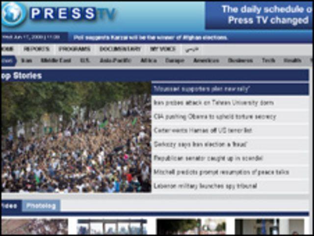 Sitio electrónico de Press TV