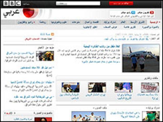 موقع بي بي سي الجديد