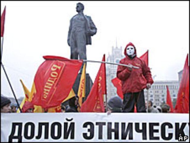 Митинг националистов в Москве