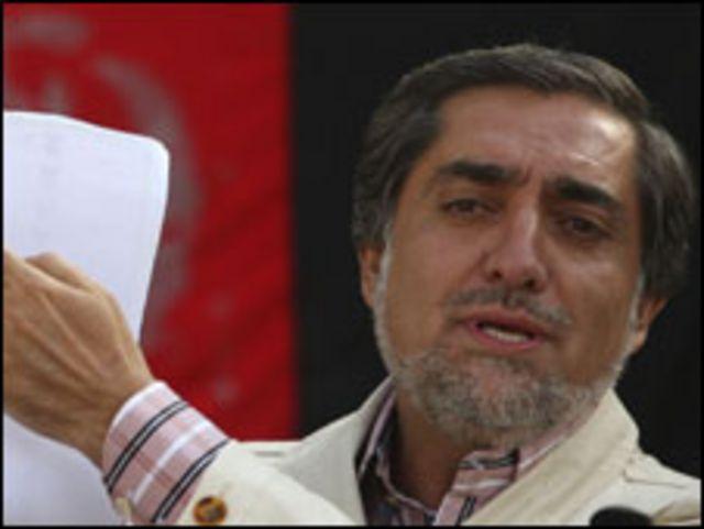 المرشح الرئاسي، عبد الله عبد الله