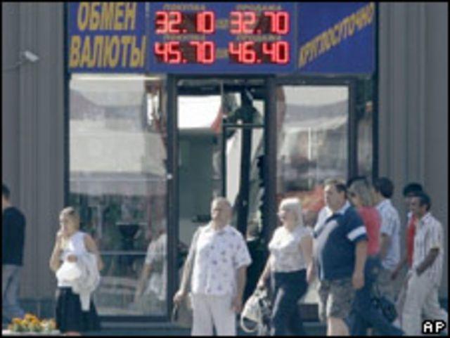 Москва, понкт обмена валюты