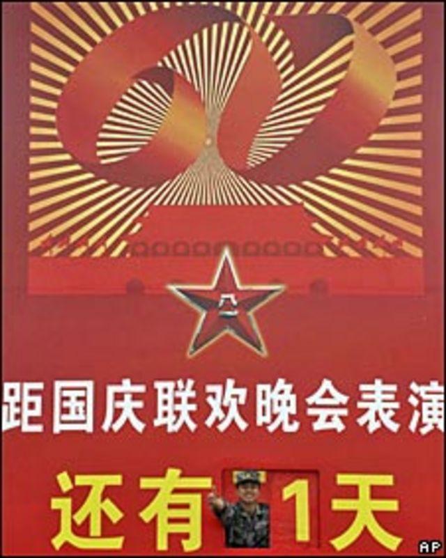 Cartel que celebra el 60 aniversario de la revolución china