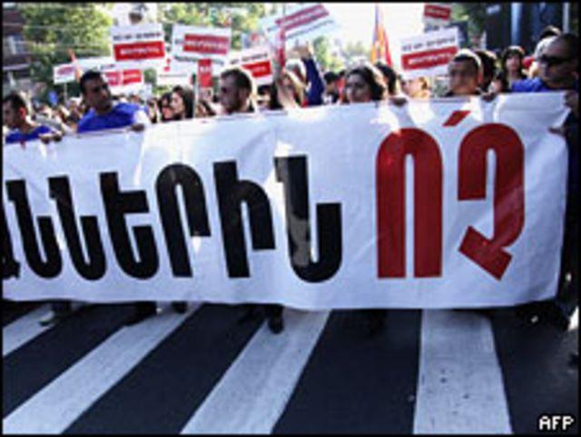 Демонстрация противников примирения с Турцией в Ереване