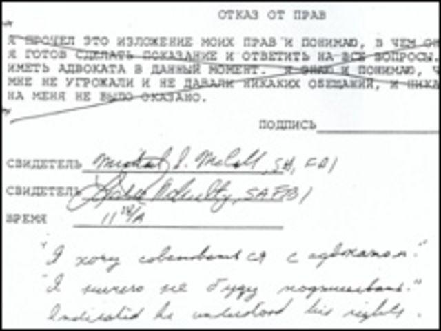 Извещение о правах, которое вручило Иванькову ФБР после ареста