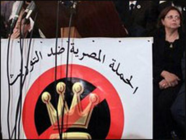 شعار الحملة ضد التوريث في مصر