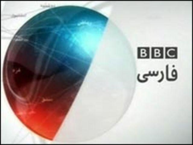 بي بي سي فارسي