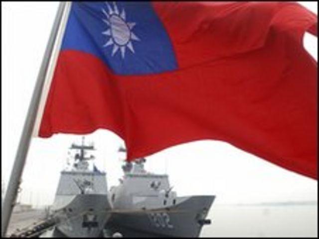 سفن حربية تايوانية