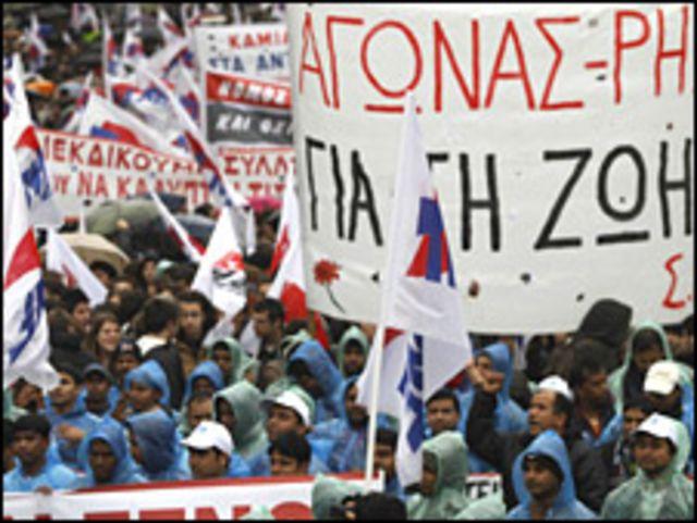 تظاهرات في اليونان