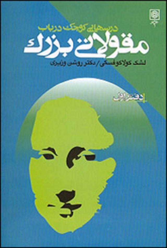 از کولاکوفسکی آثار دیگری نیز به فارسی ترجمه شده است