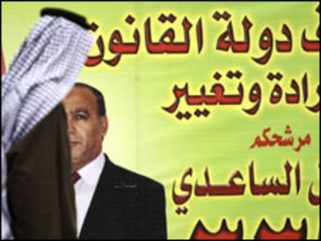 ملصق للمرشح كمال الساعدي