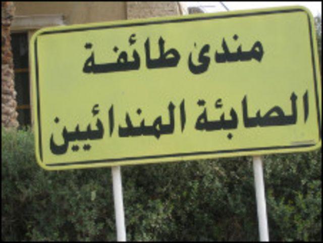 المندى الصابئي في القادسية ببغداد