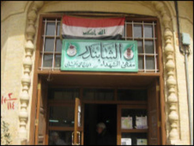مقهى الشابندر في بغداد