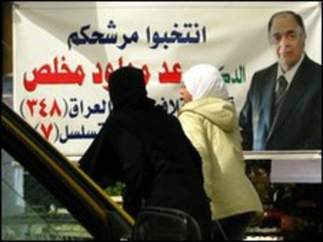 ملصقات انتخابية عراقية في دمشق