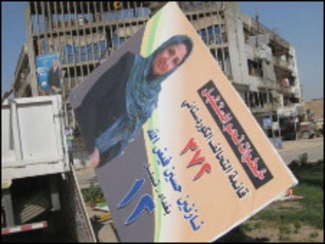لافتة انتخابية