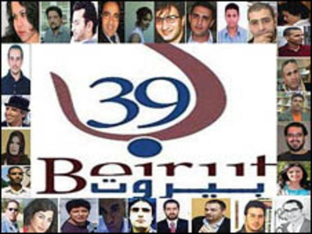 بيروت 39