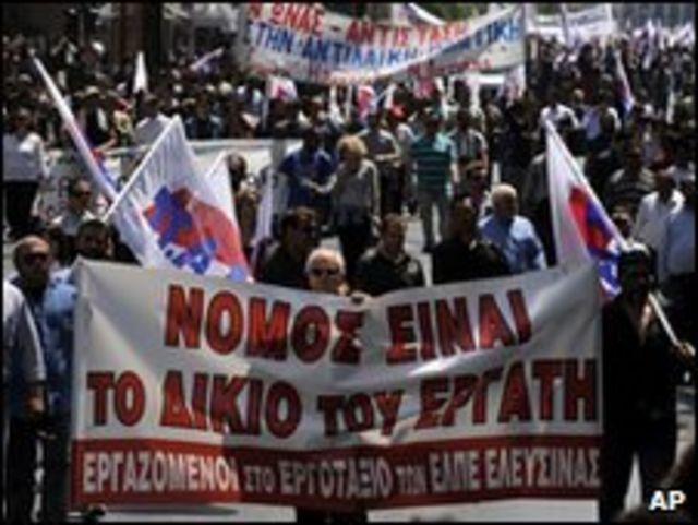 مظاهرات اثينا