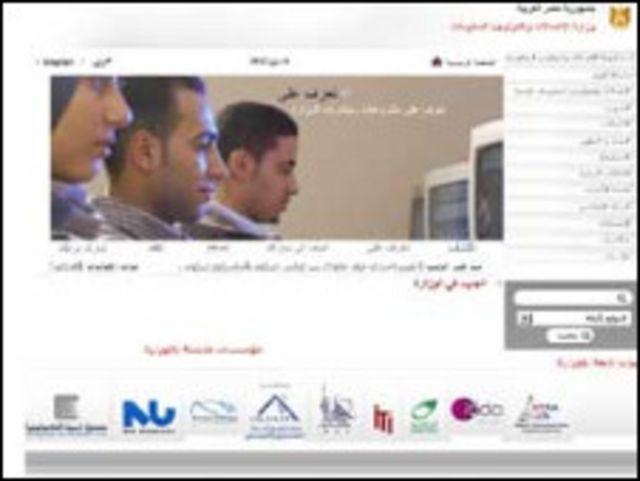 Сайт министерства коммуникаций Египта