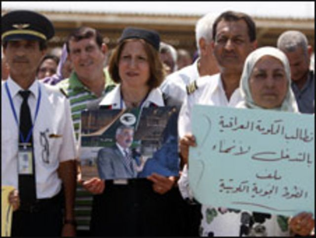تظاهرة موظفي الخطوط العراقية في بغداد