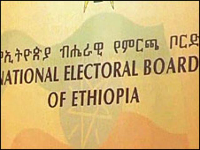 مفوضية الانتخابات الاثيوبية