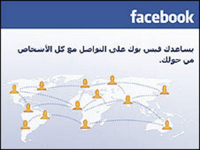 موقع فيسبوك باللغة العربية