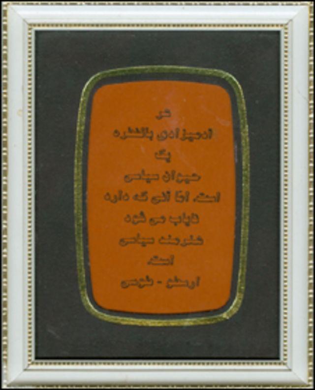 خواجه نظام الملک طوسی هم به قول «ارسطو» حیوان سیاسی بود، هم به قول «علیزادۀ طوسی» هنرمند سیاسی.