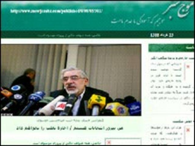تصویر موسوی در سایت موج سبز
