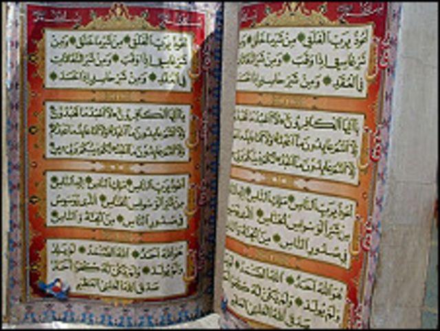 نسخة مكبرة من القرآن