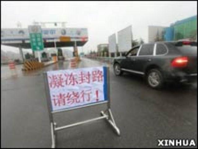 貴州境內公路因凍雨而關閉(02/01/2011)