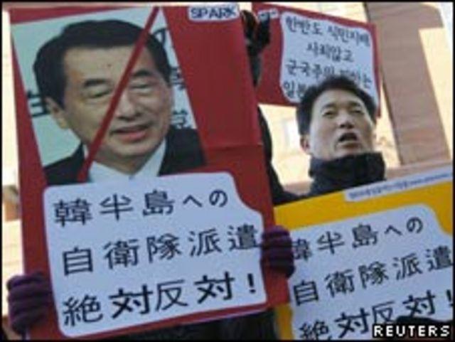 韓國人在首爾日本使館外抗議(14/12/2010)
