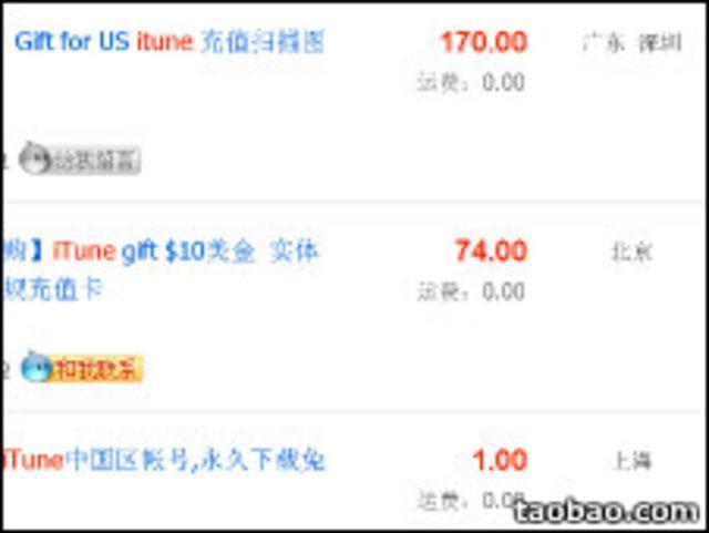 淘寶網上拍賣iTune帳號的頁面