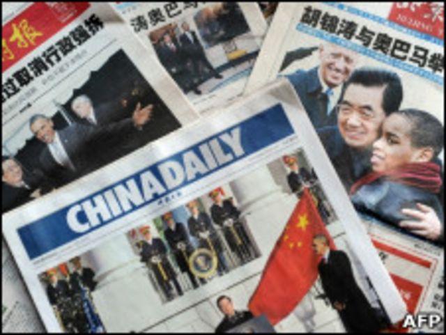 中國報紙封面