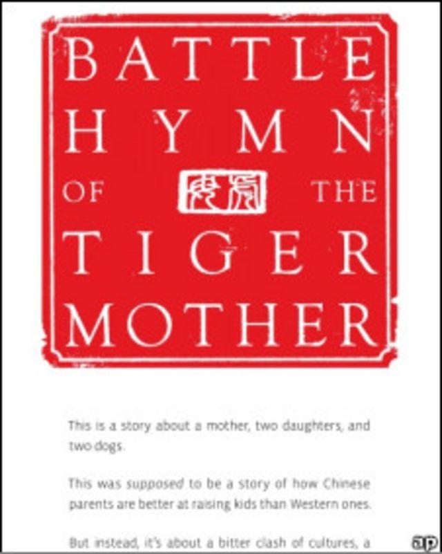 蔡美兒的新書《虎母的戰曲》