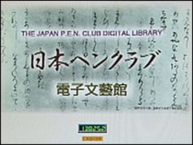 日本筆會文藝館