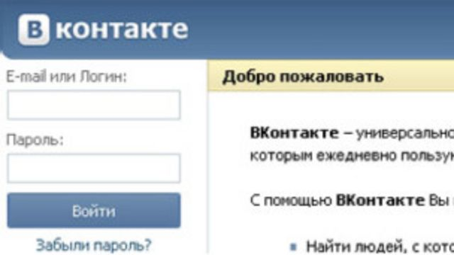 "Страница регистрации ""ВКонтакте"""