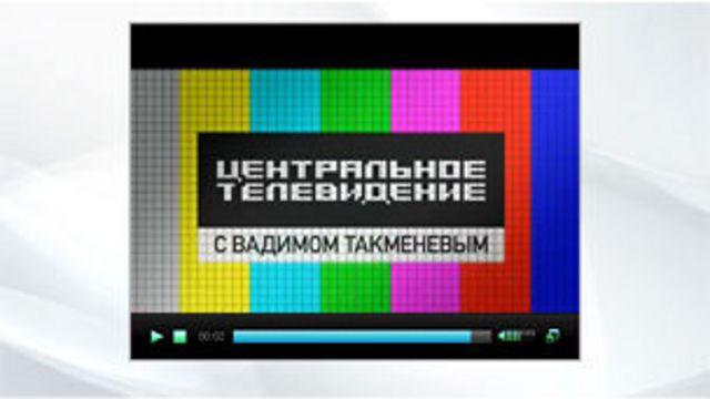 """""""Центральное телевидение"""". Скриншот с сайта НТВ"""