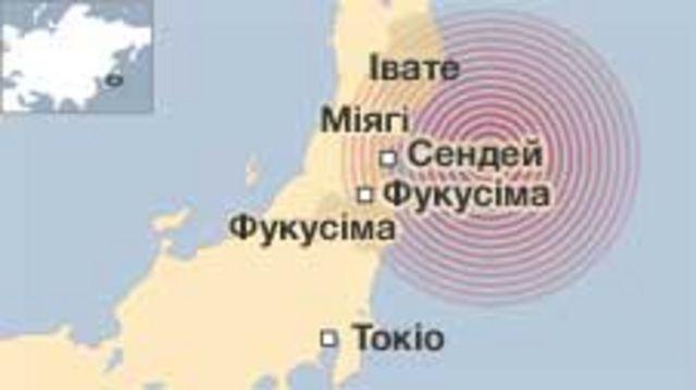 Землетрус спричинив хвилю цунамі