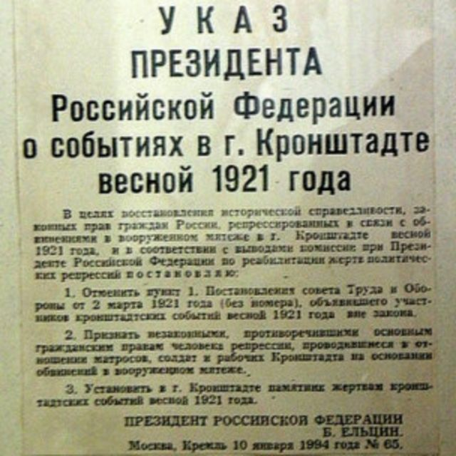 Текст указа Бориса Ельцина о реабилитации участников Кронштадского восстания