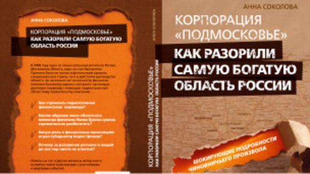Обложка книги о коррупции в Подмосковье