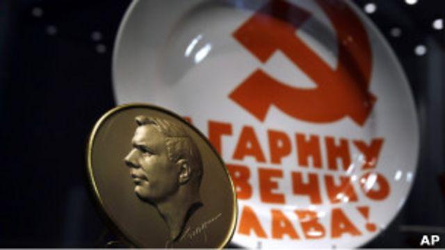 Памятная медаль к 50-летию полета Юрия Гагарина